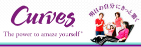 Curves® The power to amaze yourself® 明日の自分にきっと驚く